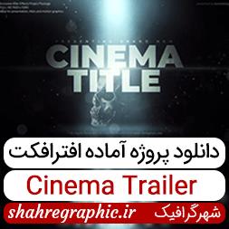 دانلود پروژه آماده افترافکت Cinema Trailer