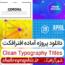 دانلود پروژه آماده افترافکت Clean Typography Titles