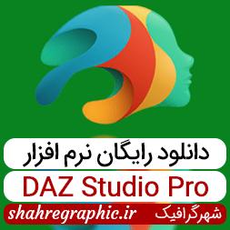 دانلود نرم افزار DAZ Studio Pro ساخت انیمیشن ۳ بعدی