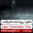 دانلود پروژه آماده افترافکت Epic Cinematic Title