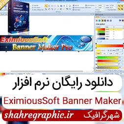 دانلود نرم افزار EximiousSoft Banner Maker Pro