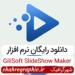 دانلود نرم افزار GiliSoft SlideShow Maker