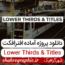 دانلود پروژه افترافکت LOWER THIRDS & TITLES