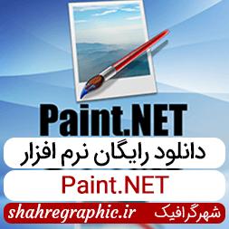 دانلود نرم افزار Paint.NET ویرایش حرفه ای تصاویر