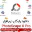 دانلود نرم افزار PhotoScape ویرایش و مدیریت تصاویر