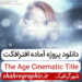 دانلود پروژه آماده افترافکت The Age Cinematic Title