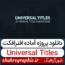 دانلود پروژه آماده افترافکت Universal Titles