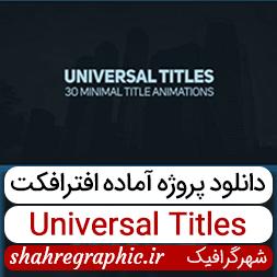 پروژه آماده افترافکت Universal Titles