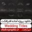 دانلود پروژه آماده افترافکت Wedding Titles