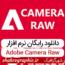 دانلود پلاگین Adobe Camera Raw