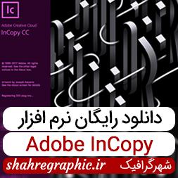 دانلود نرم افزار Adobe InCopy