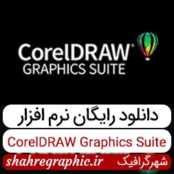 نرم افزار CorelDRAW Graphics Suite