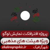پروژه افترافکت نمایش لوگو هیئت های مذهبی – کد sh1075
