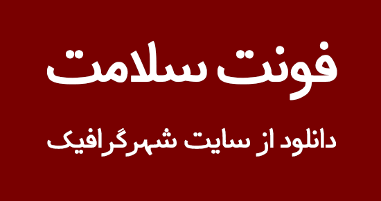 دانلود فونت سلامت – salamat font