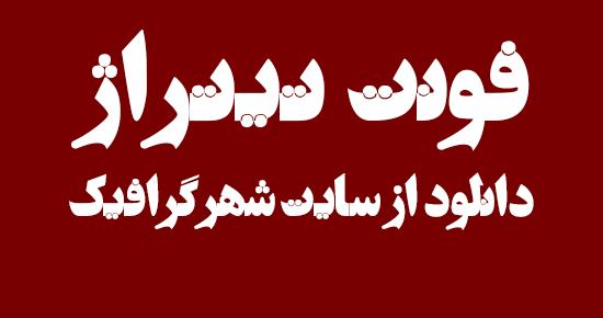 دانلود فونت تیتراژ – titraj font