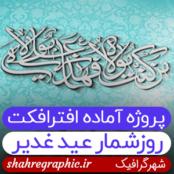 پروژه افترافکت روزشمار عید غدیر – کد sh1091