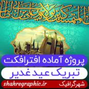 پروژه افترافکت تبریک عید غدیر – کد sh1080