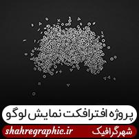 پروژه افترافکت نمایش لوگو گیم sh1097