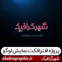 پروژه افترافکت نمایش لوگو پارازیت sh1092