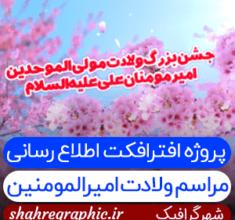 پروژه افترافکت ولادت حضرت علی (ع) – کد ۱۱۰۳