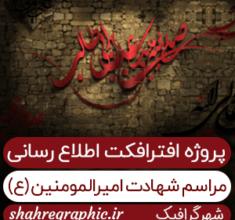 project-shahadat-amiralmomenin-code-1108