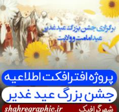 افترافکت اطلاعیه عید غدیر – کد ۱۱۱۹