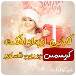 دانلود اکشن فتوشاپ ایجاد افکت کریسمس بر روی تصاویر –  Christmas Photoshop Action