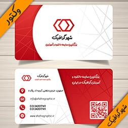دانلود وکتور کارت ویزیت شماره ۱۰۱ – Business Card No. 101