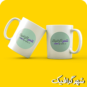دانلود موکاپ لوگو روی لیوان سفید – Mukup White mug