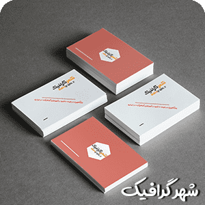 دانلود موکاپ کارت ویزیت دورو ساده – Mockup business card