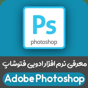 معرفی نرم افزار ادوبی فتوشاپ – Adobe Photoshop