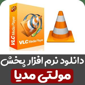 دانلود پلیر قدرتمند ویالسی مدیا پلیر – VLC Media Player