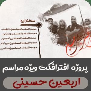 اطلاع رسانی مراسم اربعین حسینی