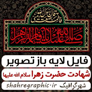 فایل لایه باز تصویر شهادت حضرت زهرا سلام الله علیها