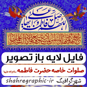 فایل لایه باز تصویر صلوات خاصه حضرت زهرا سلام الله علیها