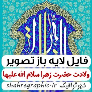 فایل لایه باز تصویر ولادت حضرت زهرا سلام الله علیها