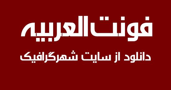 فونت العربیه – AlArabiya font