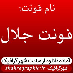 فونت جلال – Jalal font