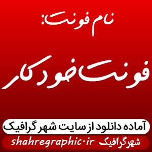 فونت خودکار – khodkar font