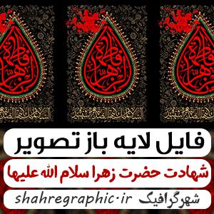 دانلود PSD شماره ۱۰۰۱ – شهادت حضرت فاطمه (س)