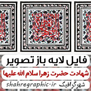 دانلود PSD شماره ۱۰۰۴ – شهادت حضرت فاطمه (س)