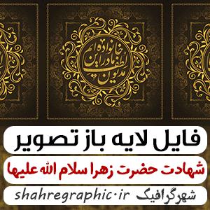 دانلود PSD شماره ۱۰۰۵ – شهادت حضرت فاطمه (س)