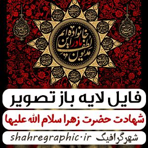 دانلود PSD شماره ۱۰۰۶ – شهادت حضرت فاطمه (س)