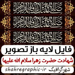 دانلود PSD شماره ۱۰۰۹ – شهادت حضرت فاطمه (س)