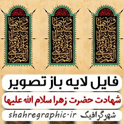 دانلود PSD شماره ۱۰۱۳ – شهادت حضرت فاطمه (س)