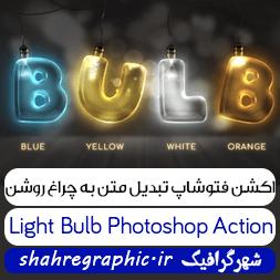 دانلود اکشن فتوشاپ تبدیل متن به چراغ روشن – Light Bulb Photoshop Action