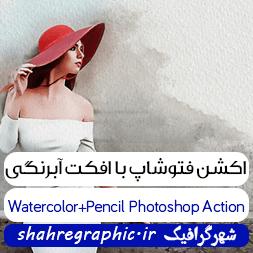 دانلود اکشن فتوشاپ افکت آبرنگی و اکریلیک – Acrylic Watercolor Photoshop Action