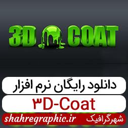 دانلود نرم افزار ۳D-Coat  ساخت شخصیت های ۳ بعدی