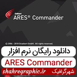 دانلود نرم افزار ARES Commander طراحی سه بعدی