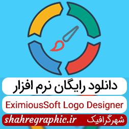 دانلود نرم افزار EximiousSoft Logo Designer